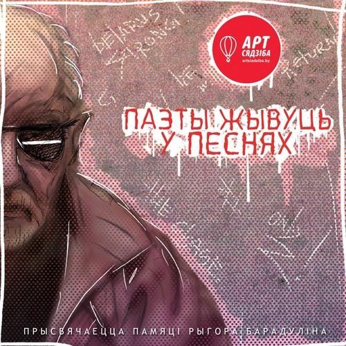 Скачать Сборник Белорусской Музыки